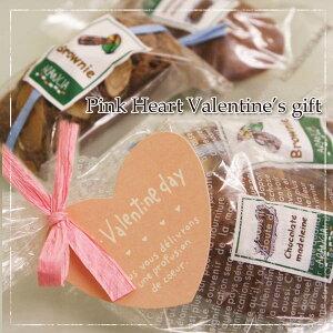 ピンクハートバレンタインプチスイーツギフト(チョコレートマドレーヌとブラウニー・2種類のチョコレート焼き菓子)バレンタインプチギフトに最適 義理チョコ友チョコ【楽ギフ_包装
