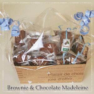 【送料込】「みんなでバレンタインBIGギフト」チョコレートマドレーヌとブラウニー各10個のギフトボックス(チョコレートの焼き菓子計20個入り)【楽ギフ_包装】【楽ギフ_メッセ入力】(