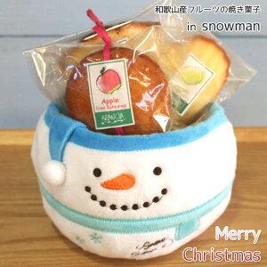 「スノーマンボアバスケット」和歌山産フルーツの焼き菓子ウィンターギフト〜クリスマスプレゼント・お正月・冬の贈り物