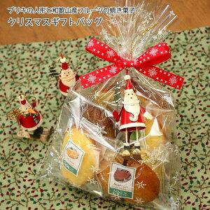 サンタとスノーマンから選べるブリキのクリスマスドールつき焼き菓子クリスマスギフトバッグ【楽ギフ_包装】【楽ギフ_メッセ入力】