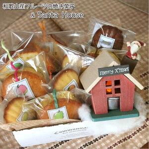 灯りが揺れる木製サンタハウスと和歌山産フルーツの焼き菓子クリスマスギフト【楽ギフ_包装】【楽ギフ_メッセ入力】