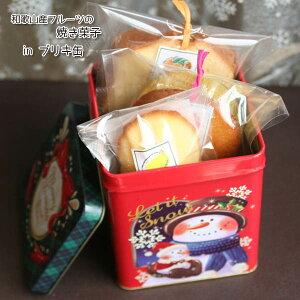 「サンタのブリキ缶に入ったお菓子」和歌山産フルーツの焼き菓子クリスマスギフトinちょっとレトロな缶ボックス