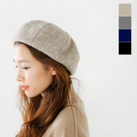 【クーポン対象】【2021aw新作】Chapeaugraphy(シャポーグラフィー)エアリーウールベレー帽 224-ms
