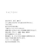 FACTORY(ファクトリー)コットンリネンロケットスカートs-07-18000