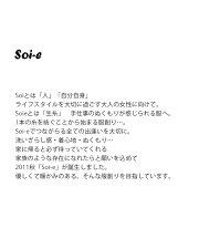 soi-e(ソア)aranciato別注鹿の子編み切替えニットカーディガン750097