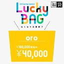 【aranciato福袋】Lucky Bag 2019ss [oro]