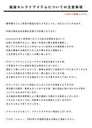 【aranciato福袋】LuckyBag2020ss[argento]