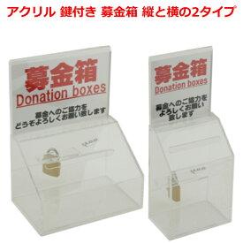募金箱 貯金箱 アンケートボックス アクリル 鍵付 厚手仕様 3mm 改良型 縦タイプ 横タイプの2タイプ