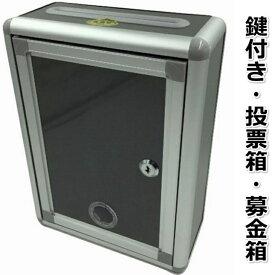 鍵付ボックス 収納ボックス 投票箱 応募箱 募金箱 アンケートボックス 投函箱 回収箱 意見箱 シルバーグレー の シンプル な 多目的BOX(幅:22cmタイプ)