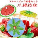 爪楊枝 傘 フルーツピック 料理の飾り カクテルの飾り ARARAGI 業務用にも お好みで (フルーツ柄80本セット)