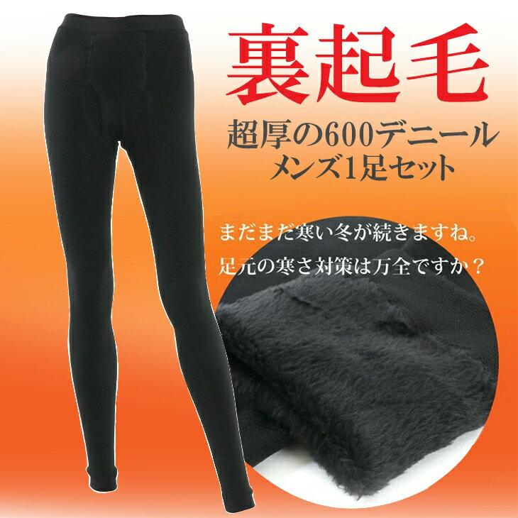 【驚異の600デニール】 超厚 裏起毛 メンズ レギンス スパッツ ブラック 10分丈 1足セット