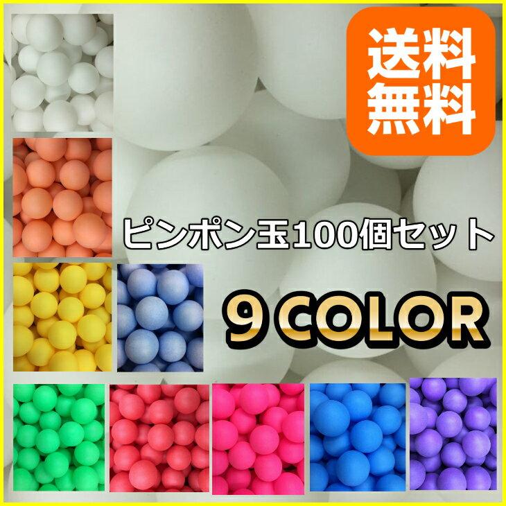卓球 ボール カラー ピンポン 玉 40mm イベント用 シームレス 球 ロゴ無し PP材 9カラー カラーボール