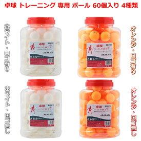 卓球 ボール ピンポン玉 練習用 プラスチック 40+ トレーニングボール 60PCS まとめ買い