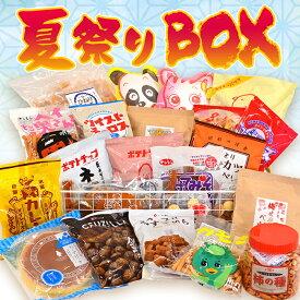 あられちゃん家夏祭りBOX 三真 おかき おせんべい 柿の種 詰め合わせ ギフト お中元 送料無料