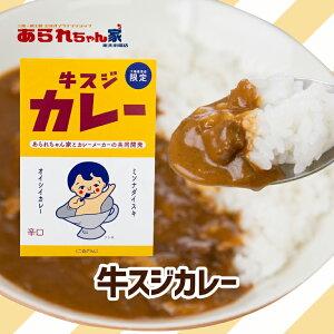 牛スジカレー 1人前(200g)【カレー レトルトカレー 辛口 本格 国産玉ねぎ 牛すじ】