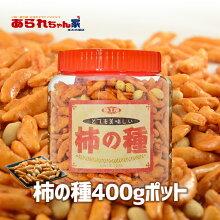 柿の種400gポット三真お菓子おせんべいおかきあられ