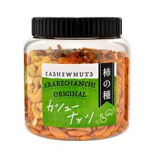 カシューナッツ柿の種400gポット