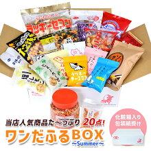 ワンだふるBOX〜HARU〜