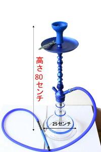 水タバコ シーシャ(水タバコ)(水パイプ)80センチ hookah (shisha)送料無料