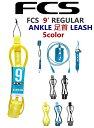【新品】FCS(エフシーエス)LEASH リーシュコード 9' REG [5カラー] ロングボード用 ANKLE 足首 リーシュ