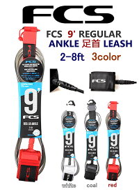 【新品】FCS(エフシーエス)LEASH リーシュコード 9' REG [3カラー] ロングボード用 ANKLE 足首 リーシュ
