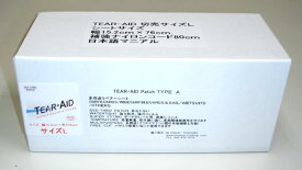 【メーカーお取り寄せ】粘着力・防水性も抜群のリペアテープが登場! TEAR-AID(ティアエイド) Lサイズ Bタイプ