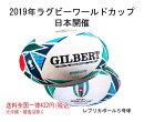 ギルバートGILBERTRWC2019レプリカボール5号球ラグビーワールドカップ
