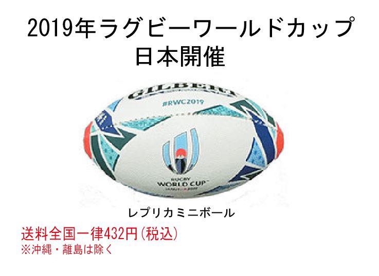 2019年ラグビーワールドカップ レプリカミニボール RWC2019日本開催 GILBERTギルバート ラグビーボール GB-9015