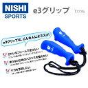 NISHI ニシ・スポーツ バランス e3グリップ 2個組 T7776 スピードアップ ランニング