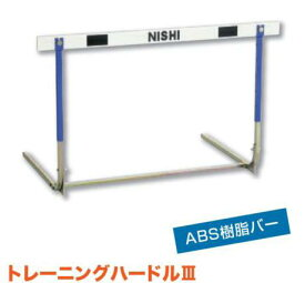 ニシスポーツ トレーニングハードル3 高校 一般用 T7003D NISHIトラック競技 陸上