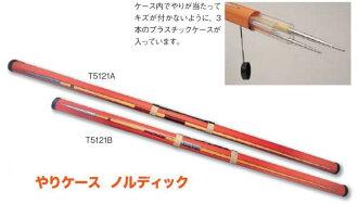 ■ NISHI (Nishi-sports) Javelin ■ do case Nordic (boys) ■ T5121A ■ ★ ★