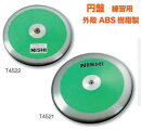 ■NISHI(ニシ・スポーツ)円盤投げ■円盤練習用外殻ABS樹脂製1.0kg■T4523■