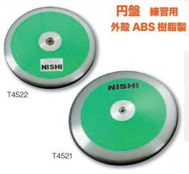 ■NISHI(ニシ・スポーツ)円盤投げ ■円盤 練習用 外殻ABS樹脂製 1.5kg ■T4522■