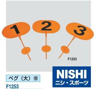 ニシ・スポーツ やり、円盤、ハンマー用 ペグ 大 F1253 受注生産品 NISHI 陸上 グラウンド 競技場 設備 必備用具