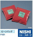 ニシ・スポーツ ビーンバッグ F1551 10%OFF 陸上 NISHI