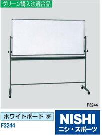 NISHI(ニシ・スポーツ)F3244 【その他備品】 ホワイトボード 受注生産品