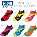 NISHI(ニシ・スポーツ)N22-001 【アクセサリー】 VVホールドレーシングソックス 陸上 靴下 15%OFF