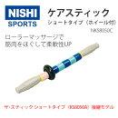 NISHIニシスポーツケアスティックショート(ホイール付)全長40cmNKS8050C【nishiスポーツ】
