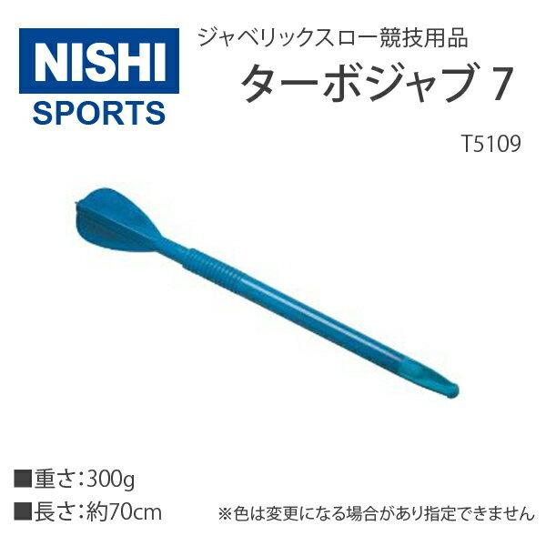 NISHI ニシスポーツ ターボジャブ7 300g T5109 陸上 ジャベリックスロー 競技用品 ジュニアオリンピック公式採用品 体育 学校