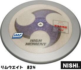円盤 スーパーハイモーメント 2.00kg 男子用 リムウエイト83% F331A ニシ・スポーツ NISHI 円盤投げ