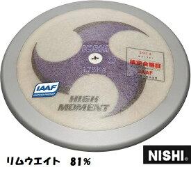 円盤 スーパーハイモーメント 1.75kg 高校男子・U20男子用 リムウエイト81% F334 ニシ・スポーツ NISHI 円盤投げ