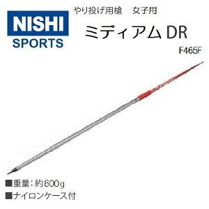NISHI やり ミディアムDR 女子用 JAAF 直送品1 F465F ニシ・スポーツ 槍投げ