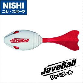NISHI ニシ スポーツ JaveBall ジャベボール NT5201 8%OFF!! ジャベリックボール投げ 公式 公認 ターボジャブ