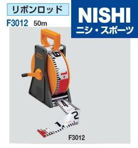 ニシ・スポーツ リボンロッド 50m F3012 NISHI グラウンド 競技場 陸上