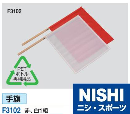 NISHI(ニシ・スポーツ)F3102 【必備器具】 手旗(赤・白)