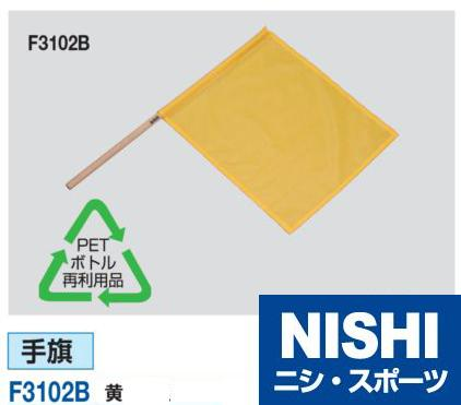 NISHI(ニシ・スポーツ)F3102B 【必備器具】 手旗(黄)