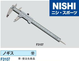NISHI(ニシ・スポーツ)F3107 【必備器具】 ノギス