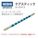 NISHIニシスポーツケアスティックロング全長62cmNKS8050D10%OFF【nishiスポーツ】