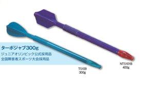 NISHI ニシスポーツ ターボジャブVII 400g NT5101B 15%OFF!! やり投げ ジャベリックスロー 陸上