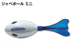 NISHI ニシスポーツ ジャベボール ミニ NT5202 8%OFF!! ジャベリックスロー